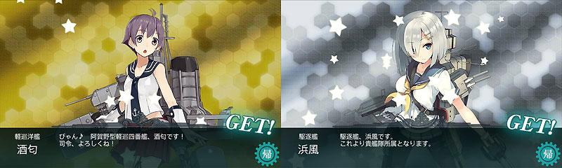 sakawa_hamakaze.jpg